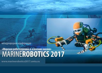 Мировую элиту разработчиков морской робототехники соберет Корабелка