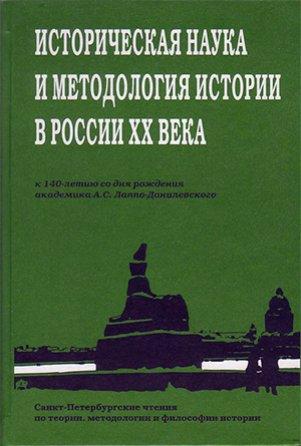 Историческая наука и методология истории в России XXвека