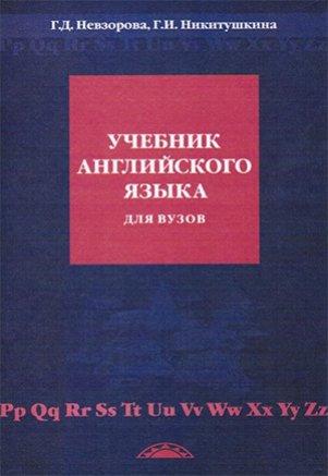 Учебник английского языка для вузов
