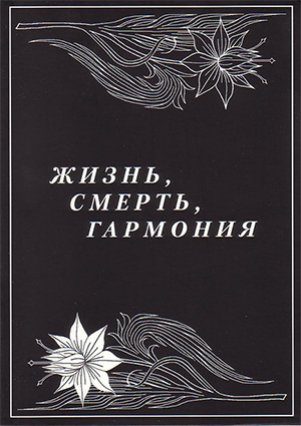 Жизнь, смерть, гармония