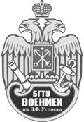 Балтийский государственный технический университет «ВОЕНМЕХ» им. Д.Ф.Устинова