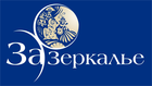 Музыкальный театр «Зазеркалье»