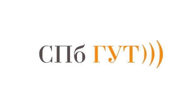 Санкт-Петербургский государственный университет телекоммуникаций им. проф. М.А. Бонч-Бруевича